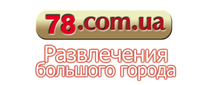 ХарьковРазвлечения большого города