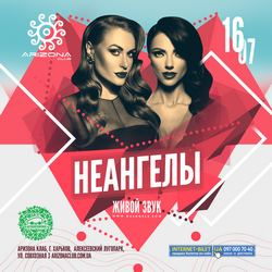 НеАнгелы @ Arizona Beach Club, 16 Июля 2016