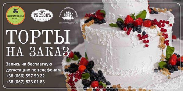 многоярусные торты рецепты с фотографией