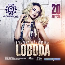 Arizona Birthday. Loboda @ Arizona, 20 Августа 2016