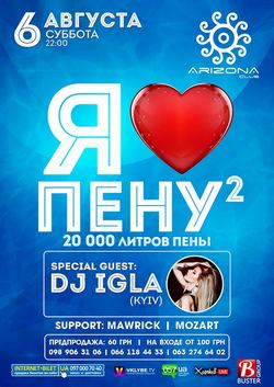 Пена @ Arizona club, 6 Августа 2016