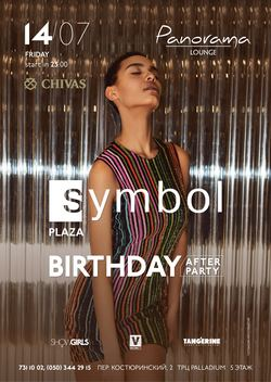 Symbol Plaza Birthday Afterparty @ Panorama Lounge, 14 Июля 2017