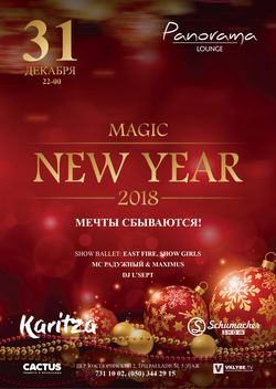 Magic New Year @ Panorama, 31 Декабря 2017