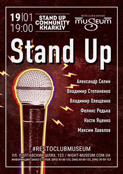 Stand Up & Live Music @ Museum, 19 Января 2018