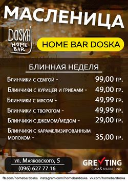 Масленица в Home Bar «Doska»