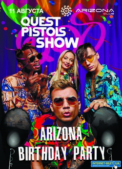 Arizona Birthday. Quest Pistols Show @ Arizona Beach Club, 11 Августа 2018