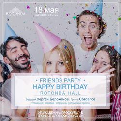 Happy Birthday. Friends Party @ Rotonda Hall, 18 Мая 2018