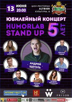 Humorlab Stand Up 5 лет @ Altbier-show, 13 Июня 2018