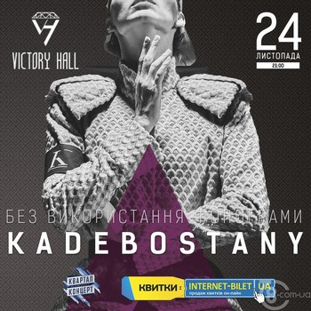 Kadebostany @ Victory Hall, 24 Ноября 2018