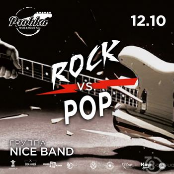 Rock vs. Pop @ Probka, 12 Октября 2018