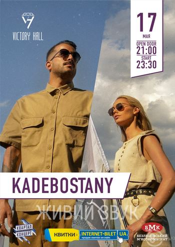 Kadebostany @ Victory Hall, 17 Мая 2019