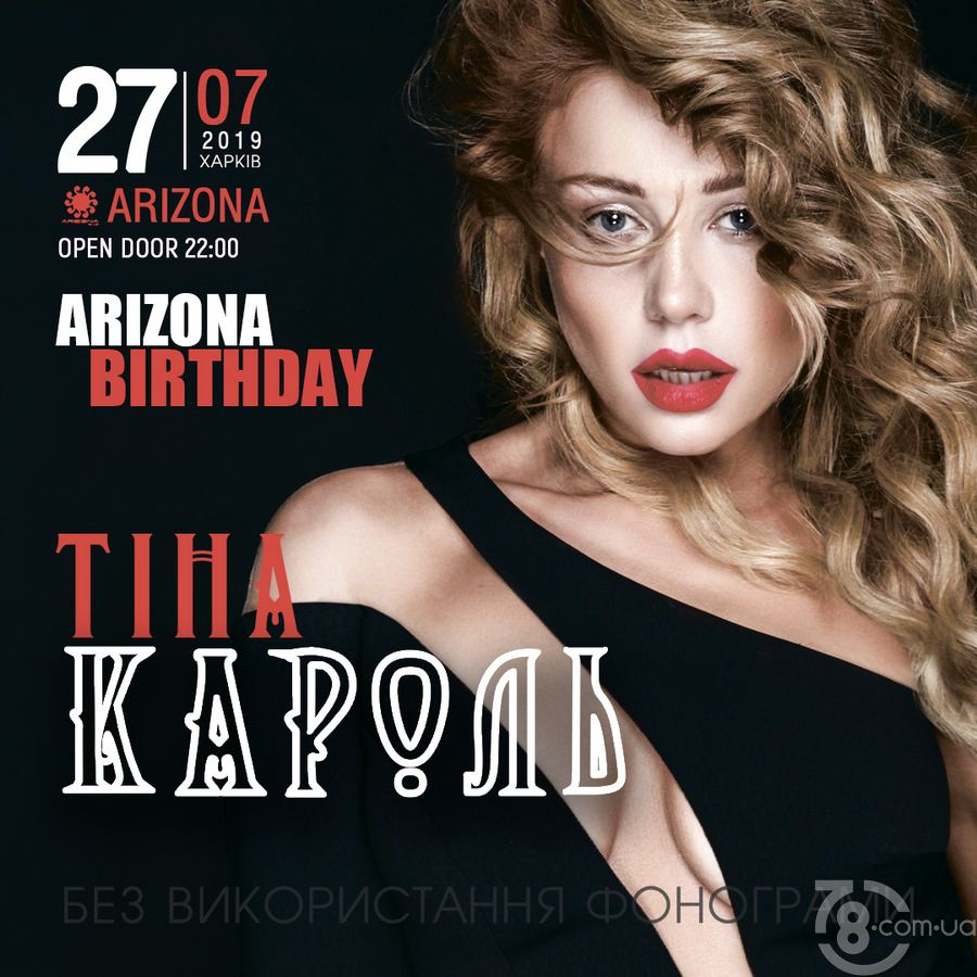 Birthday: Тина Кароль @ Arizona club, 27 Июля 2019