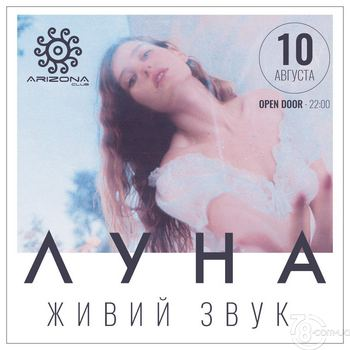 Луна @ Arizona Club, 10 Августа 2019