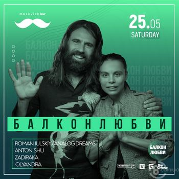 Балкон Любви @ Moskvich Bar, 25 Мая 2019