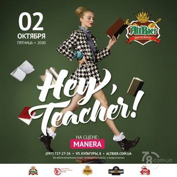 Вечеринка «Hey, Teacher» @ Шоу-ресторан AltBier, 2 октября 2020