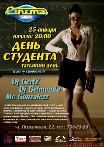 День студента татьянин день cinema 25