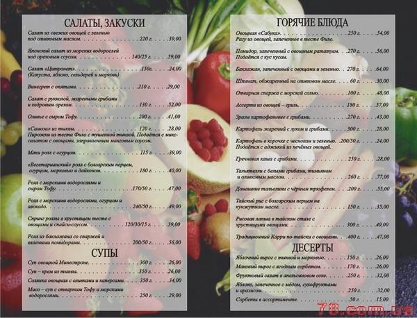 """Постное меню ресторана """"pyjama"""" / ресторан современной украи."""