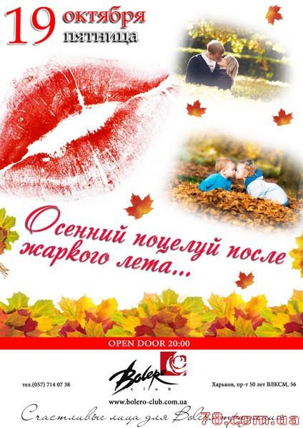 картинки осенний поцелуй после жаркого честно