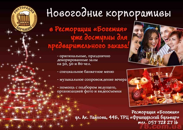 Рекламы корпоратива на новый год