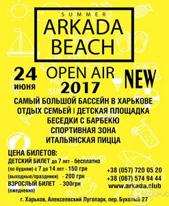 Грандиозное открытие «Arkada Beach»