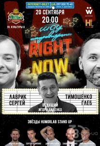 Шоу импровизации «Right Now»