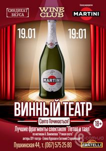 Martini Wine Theater