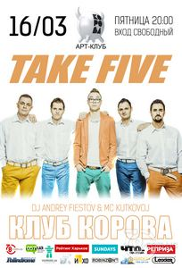 Пятница с Take Five