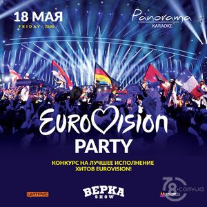 Eurovision Party в караоке Panorama