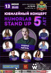 Humorlab Stand Up 5 лет