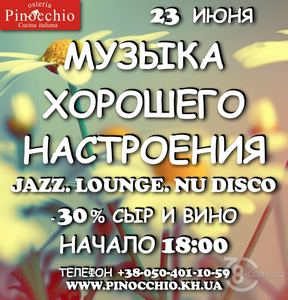 Jazz, Loune, Nu Disco …