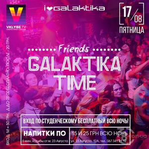 Friends. Galaktika time