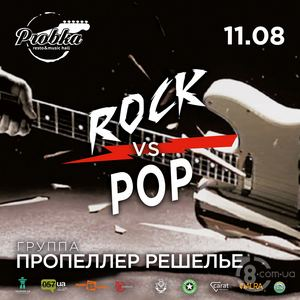 Rock vs. PoP